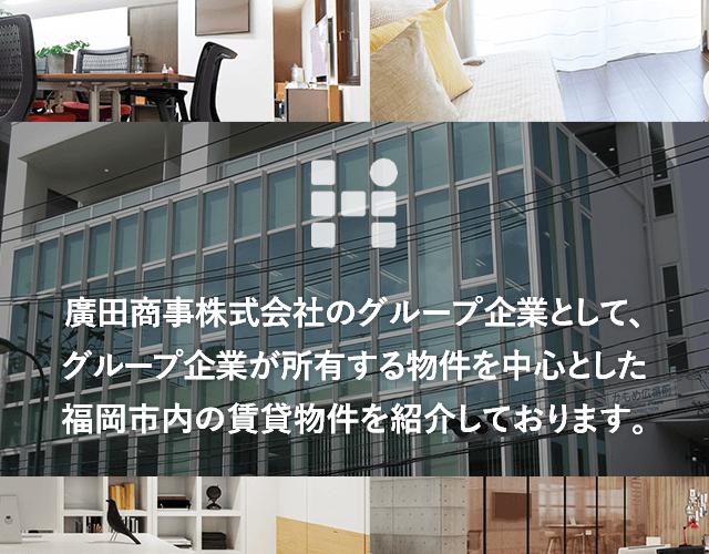 廣田商事株式会社のグループ企業として、グループ企業が所有する物件を中心とした福岡市内の賃貸物件を紹介しております。
