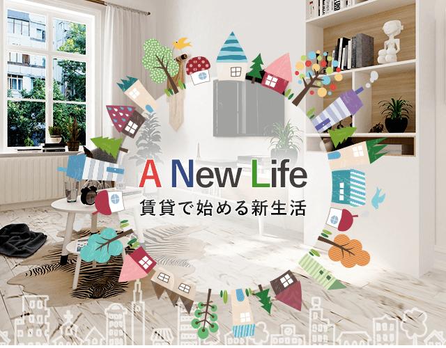 A New Life 賃貸で始める新生活