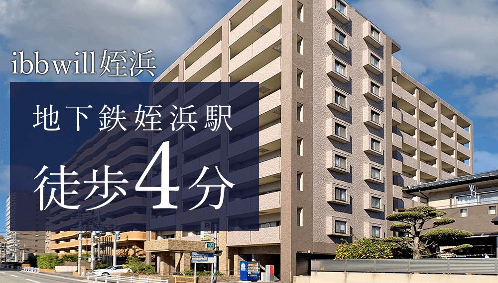 ibb will 姪浜 地下鉄姪浜駅徒歩4分