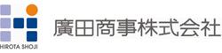廣田商事株式会社