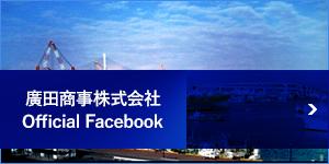 廣田商事株式会社Official Facebook