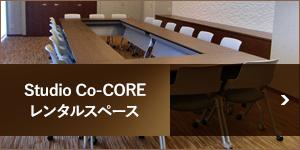 Studio Co-COREレンタルスペース