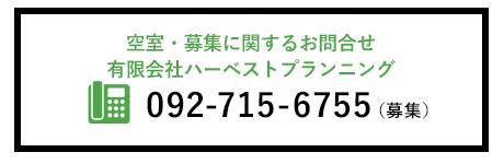 空室・募集に関するお問合せ 092-715-6755(募集)