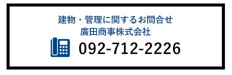 建物・管理に関するお問合せ 廣田商事株式会社 092-712-2226
