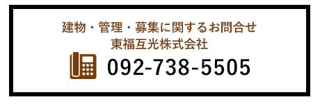 建物・管理・募集に関するお問合せ 東福互光株式会社 092-738-5505